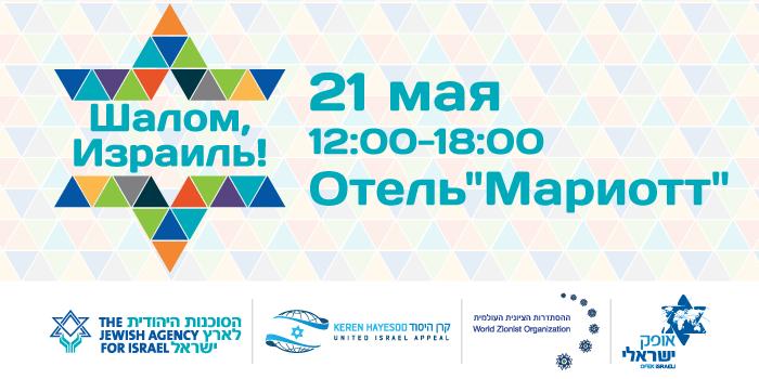 Shalom, Novosibirsk!