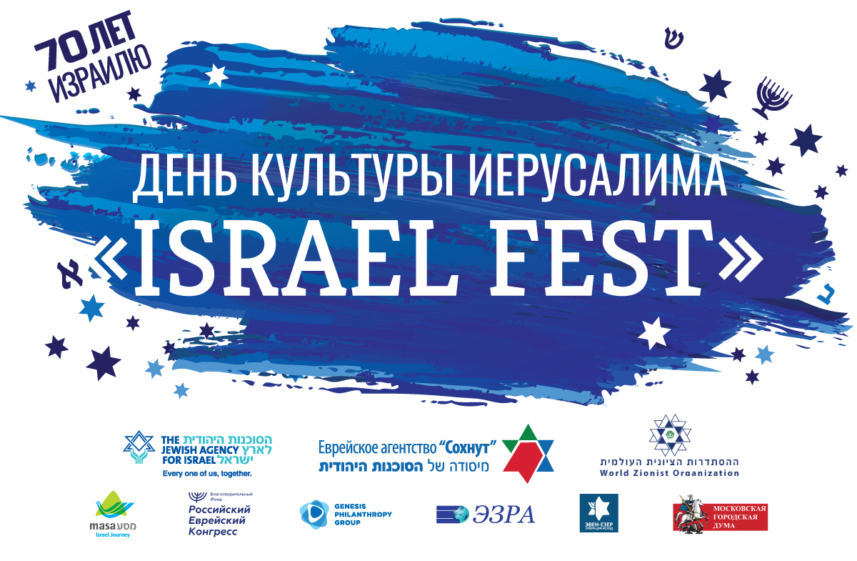 Welcome to Israel Fest